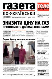 Газета по-українськи №2 01/2021