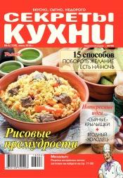 Секреты кухни №6 06/2018