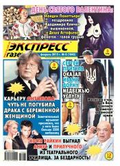 Экспресс-газета №8 02/2015