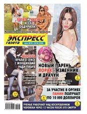 Экспресс-газета №26 06/2019