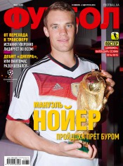 Футбол №62 07/2014