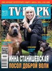 TV-Парк №15 04/2021