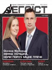 Егоїст №7 08/2012