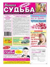 Ваша судьба-спринт №50 12/2012