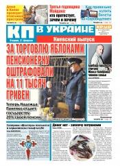 Комсомольская правда №31 02/2017