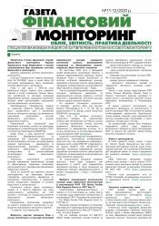 Фінансовий моніторинг №11-12 12/2020