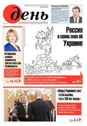 День. На русском языке. (пятница) №67-68 04/2019