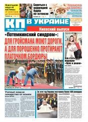 Комсомольская правда №212 12/2017