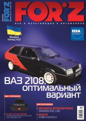 FORZ №10 10/2015