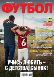 Футбол №39-43 06/2020