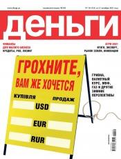 Деньги №10 10/2021