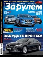 Украина за рулем №6 05/2019