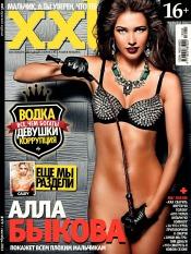 XXL мужской журнал. Россия №9 09/2013