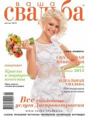 Ваша свадьба.Днепроперовск №1 04/2013