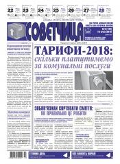 Советчица. Українською мовою №3 01/2018