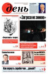 День. На русском языке №77 04/2021