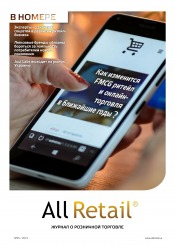All Retail №95 07/2019