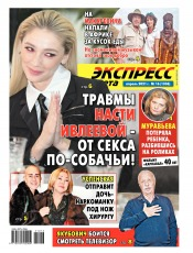 Экспресс-газета №16 04/2021