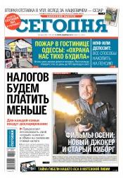 Сегодня. Киевский выпуск №152 08/2019