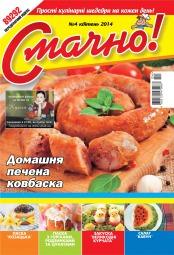 Смачно №4 04/2014