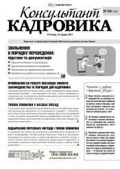 Консультант Кадровика №24 12/2017
