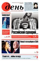 День. На русском языке №163 09/2020