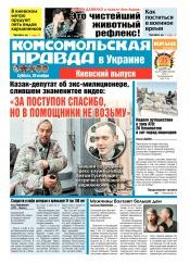 Комсомольская правда №267 11/2014