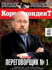 Корреспондент №40 10/2014