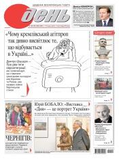 День (п'ятниця) №199-200 11/2013