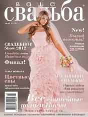 Ваша свадьба №4 12/2012