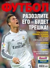 Футбол №78 09/2014