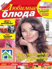 Любимые блюда №1 01/2013