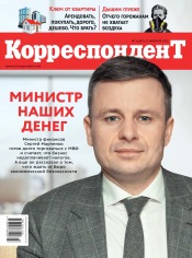 Корреспондент №3 02/2021