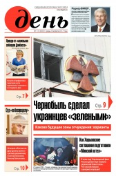 День. На русском языке №73 04/2017