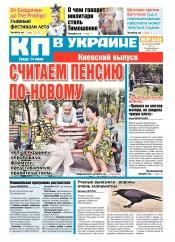Комсомольская правда №102 06/2017