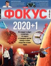 Еженедельник Фокус №1 01/2021