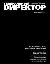 Генеральный директор №1-2 01/2014