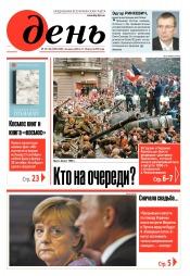 День. На русском языке. (пятница) №147-148 08/2018