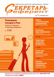 Секретарь-Референт №9 09/2013