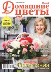 Домашние цветы №8 08/2017