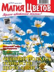 Магия цветов №7 07/2013