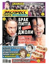 Экспресс-газета №39 09/2016