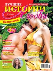 Лучшие истории любви №15 07/2011