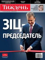 Український Тиждень №13 03/2013