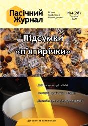 Пасічний журнал №4 12/2020