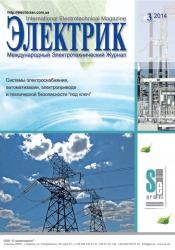 Електрик. Міжнародний електротехнічний журнал №3 03/2014