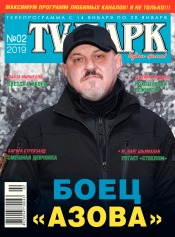 TV-Парк №2 01/2019