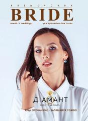 Bride Kremenchuk №34 04/2020