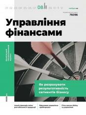 Управління фінансами №8 08/2020
