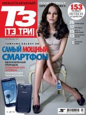 Т3 - Технологии Третьего тысячелетия №7-8 07/2012